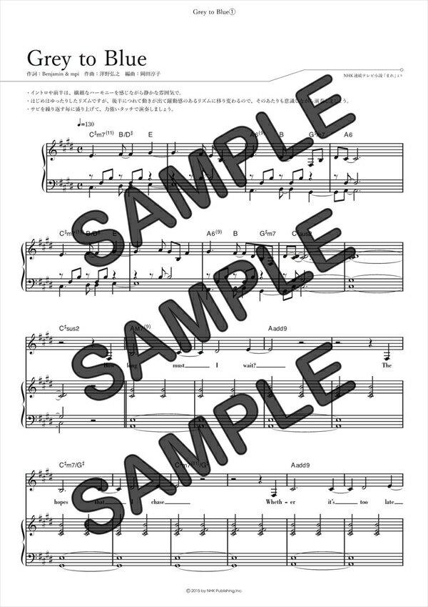 【ダウンロード楽譜】 Grey to Blue(弾き語り)/澤野 弘之(ピアノ弾き語り譜 中級1)