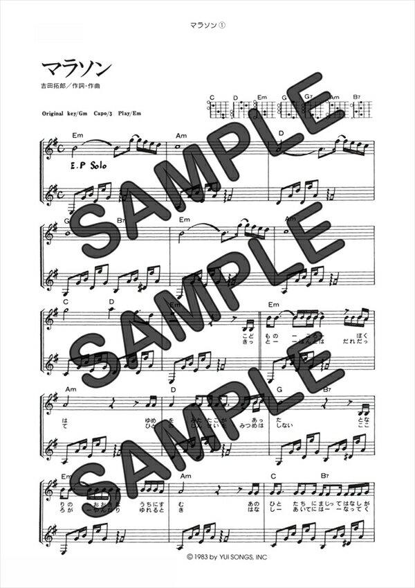【ダウンロード楽譜】 マラソン(弾き語り)/吉田 拓郎(ギター弾き語り譜譜 中級1)