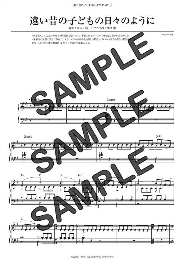 【ダウンロード楽譜】 遠い昔の子どもの日々のように/(ピアノソロ譜 中級1)