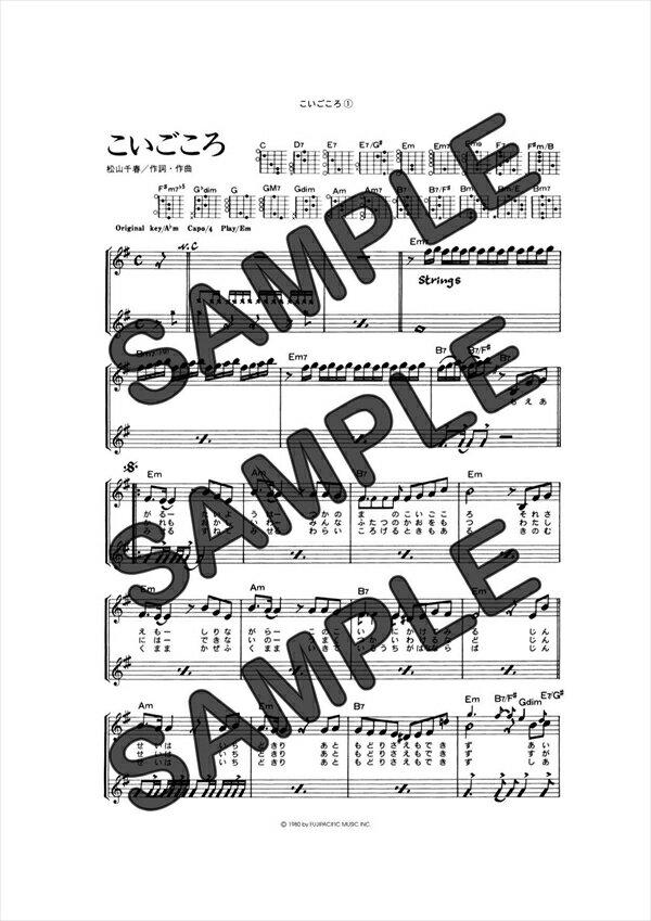 【ダウンロード楽譜】 こいごころ(弾き語り)/松山 千春(ギター弾き語り譜譜 上級)