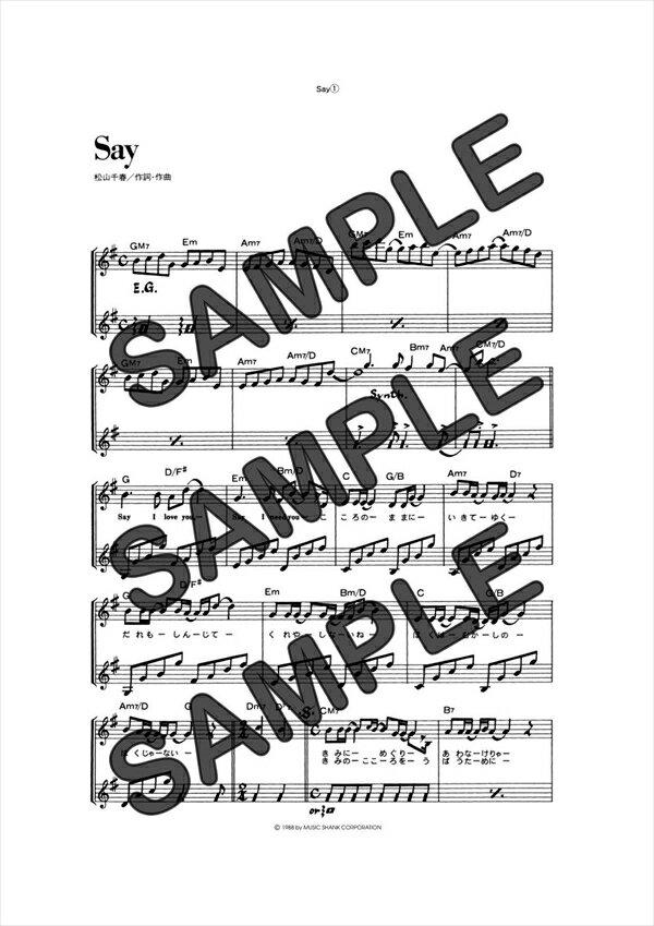 【ダウンロード楽譜】 Say(弾き語り)/松山 千春(ギター弾き語り譜譜 上級)