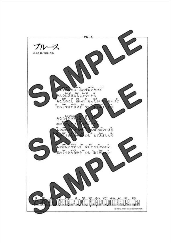 【ダウンロード楽譜】 ブルース(弾き語り)/松山...の商品画像