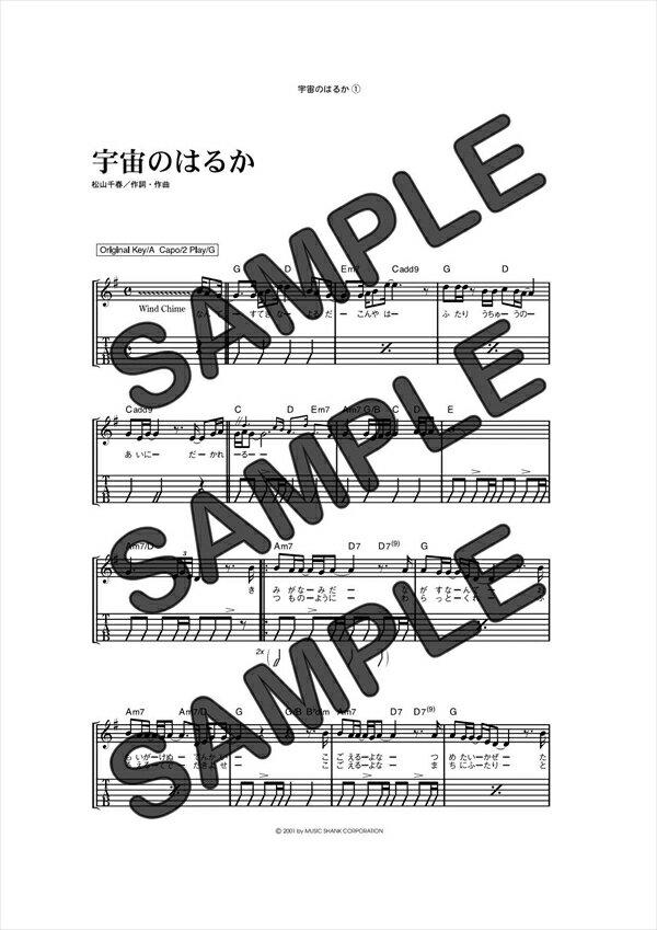 【ダウンロード楽譜】 宇宙のはるか(弾き語り)/松山 千春(ギター弾き語り譜譜 中級2)
