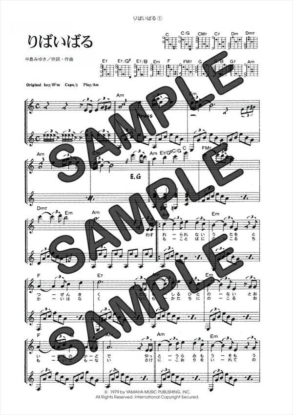 【ダウンロード楽譜】 りばいばる(弾き語り)/中島 みゆき(ギター弾き語り譜譜 中級1)