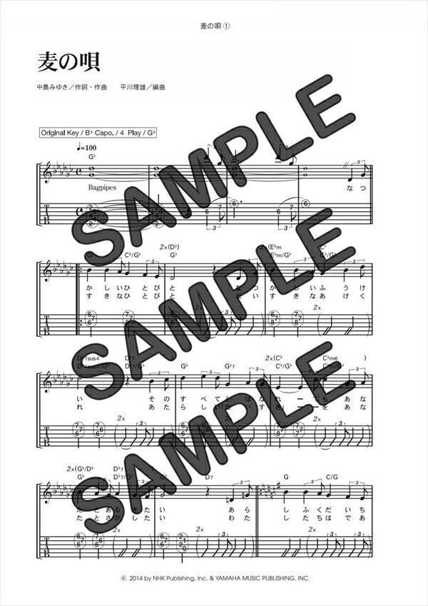 【ダウンロード楽譜】 麦の唄(弾き語り)/中島 みゆき(ギター弾き語り譜譜 上級)