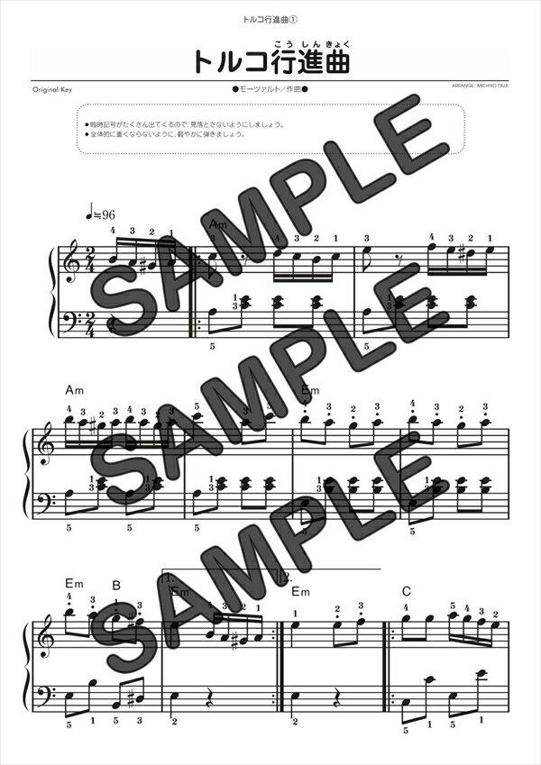 【ダウンロード楽譜】 トルコ行進曲/W.A.Mozart(ピアノソロ譜 初級1)