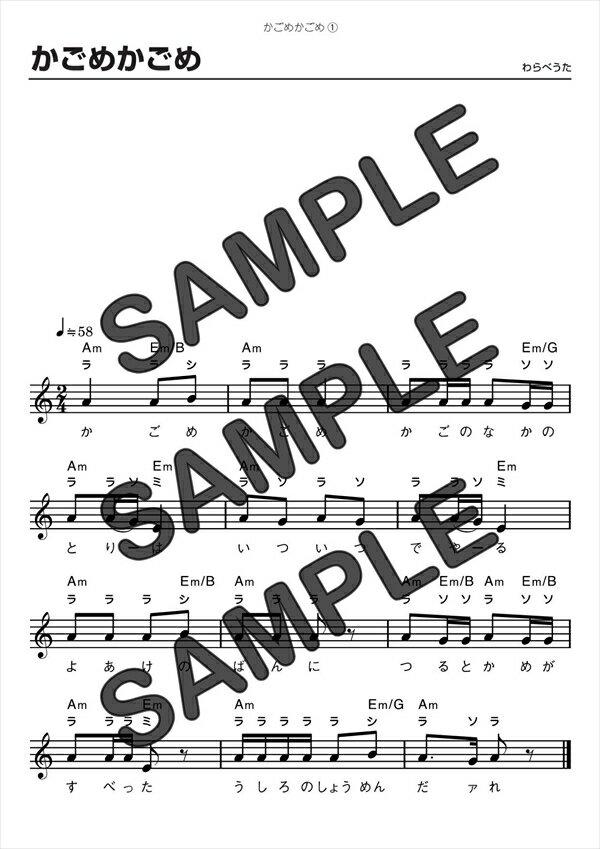 【ダウンロード楽譜】 かごめかごめ/(メロディ譜...の商品画像