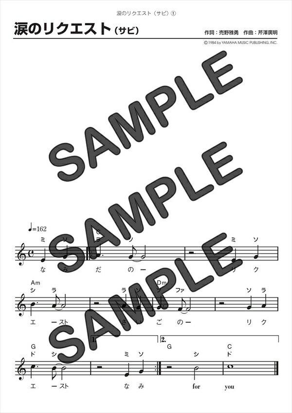 【ダウンロード楽譜】 涙のリクエスト/チェッカーズ(メロディ譜譜 初級1)
