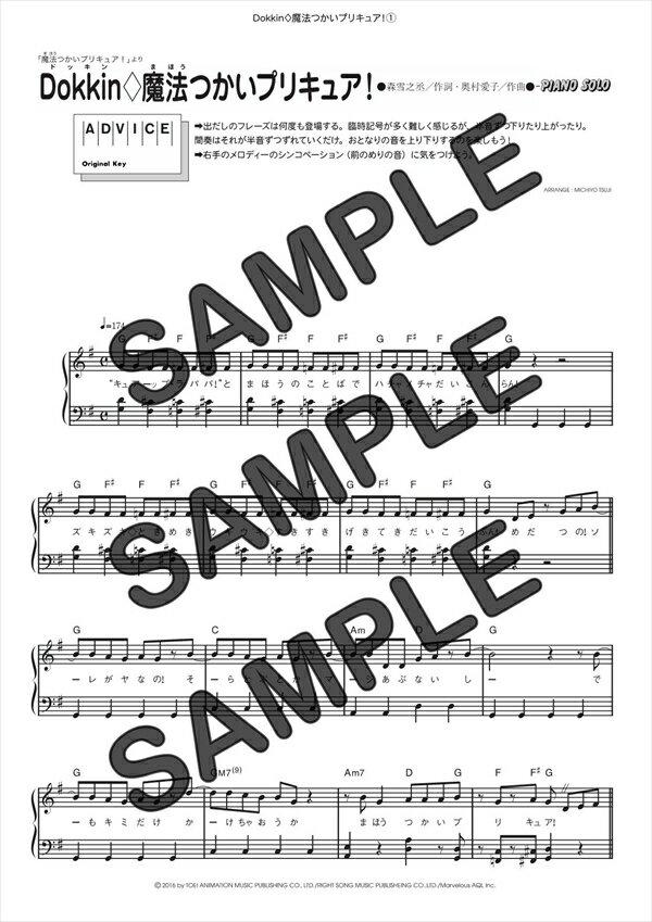 【ダウンロード楽譜】 Dokkin◇魔法つかいプリキュア!/北川 理恵(ピアノソロ譜 初級2)