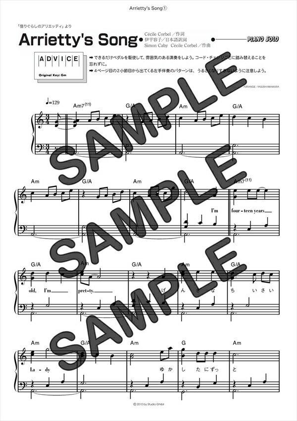 【ダウンロード楽譜】 Arrietty's Song/Cecile Corbel(ピアノソロ譜 初級1)
