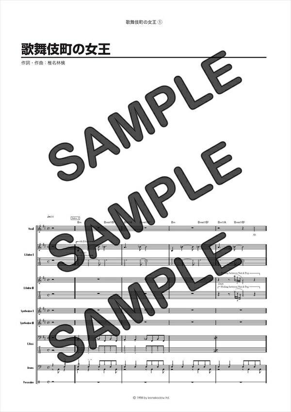 【ダウンロード楽譜】 歌舞伎町の女王/椎名 林檎(バンドスコア譜 中級2)
