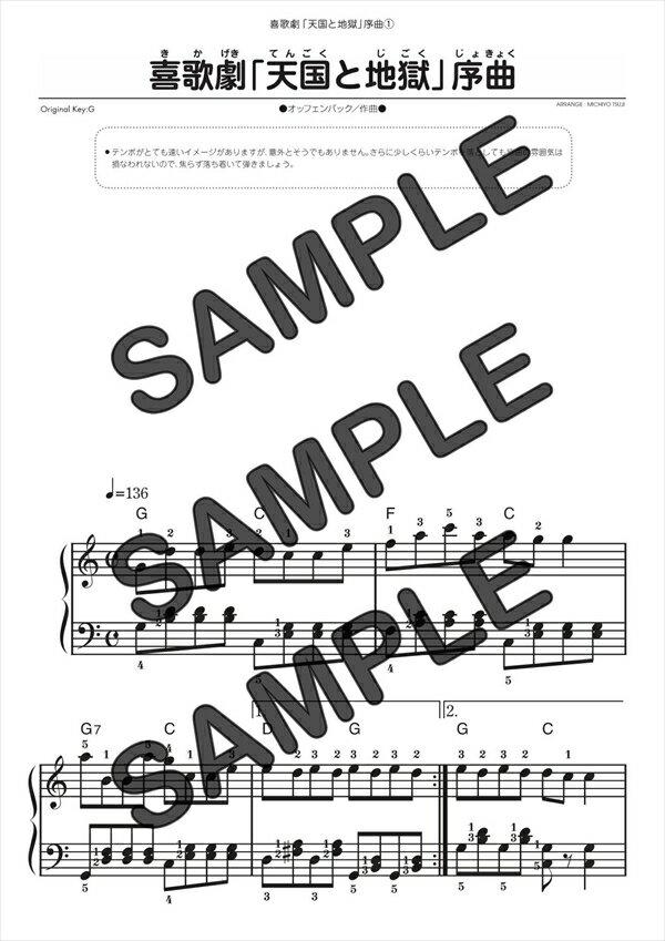 【ダウンロード楽譜】 喜歌劇「天国と地獄」序曲/Jacques Offenbach(ピアノソロ譜 初級2)