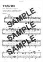 數位內容 - 【ダウンロード楽譜】 言わない関係/平井 堅(ピアノソロ譜 中級1)