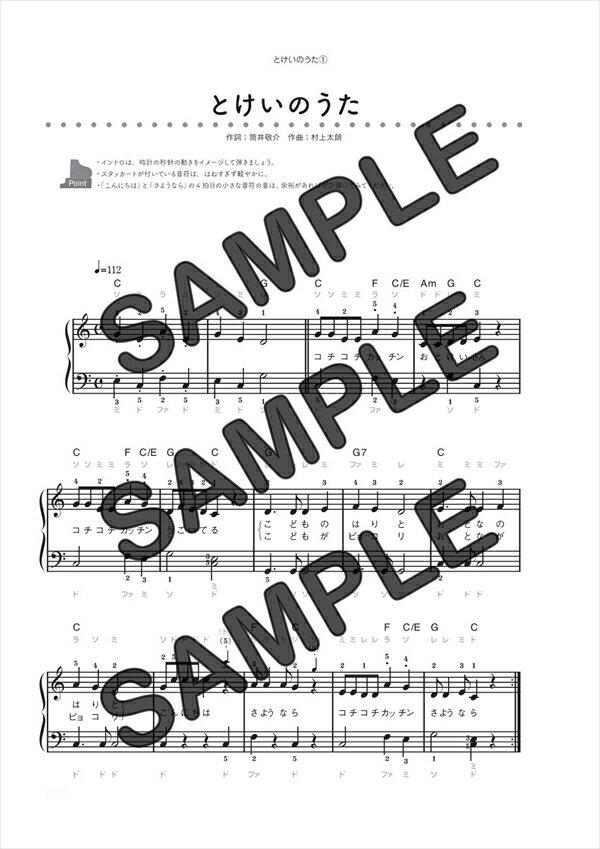 【ダウンロード楽譜】 とけいのうた/(ピアノソロ譜 初級1)