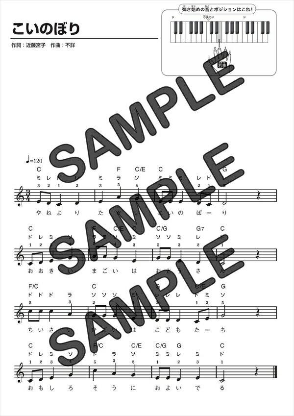 【ダウンロード楽譜】 こいのぼり/(メロディ譜譜 初級1)