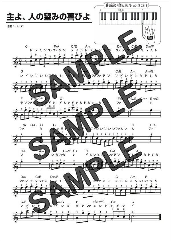 【ダウンロード楽譜】 主よ、人の望みの喜びよ/J.S.バッハ(メロディ譜譜 初級1)
