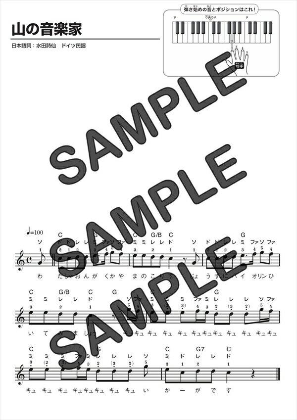 【ダウンロード楽譜】 山の音楽家/(メロディ譜譜 初級1)