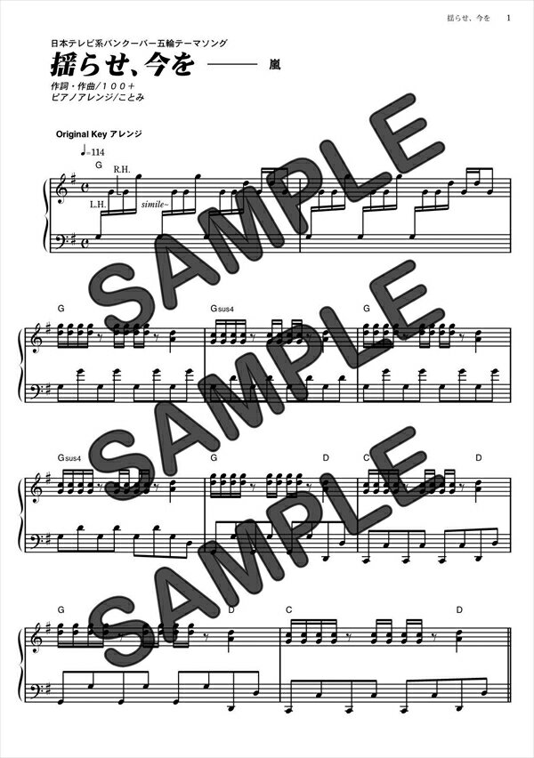 【ダウンロード楽譜】 揺らせ、今を/嵐(ピアノソロ譜 中級1)