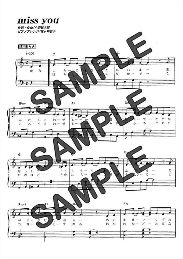 【ポイント10倍】【ダウンロード楽譜】 miss you/コブクロ(ピアノソロ譜 初級2)