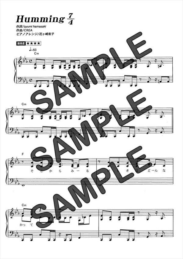 【ダウンロード楽譜】 Humming 7/4/浜崎 あゆみ(ピアノソロ譜 中級1)