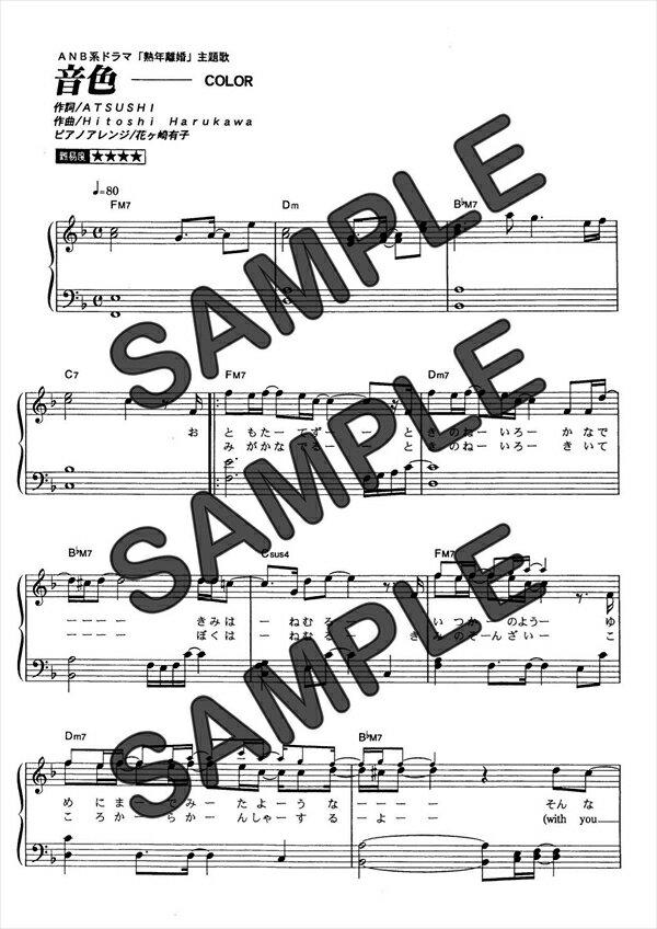 【ダウンロード楽譜】 音色/COLOR(ピアノソ...の商品画像