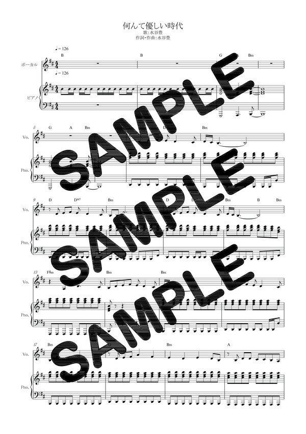【ダウンロード楽譜】 何んて優しい時代/水谷豊(ピアノ弾き語り譜 初級2)