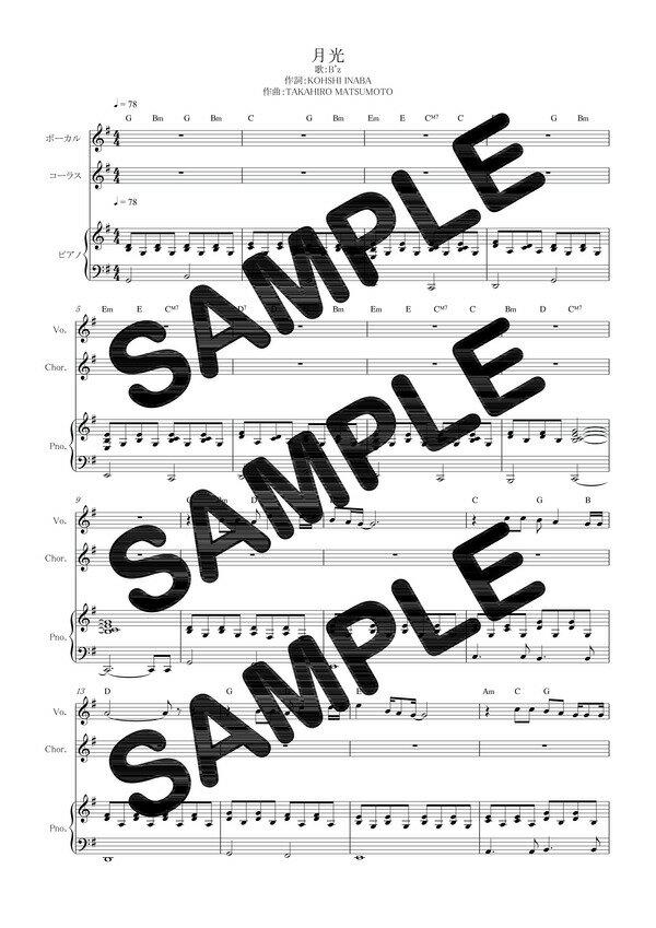 【ポイント10倍】【ダウンロード楽譜】 月光/B'z(ピアノ弾き語り譜 初級1)