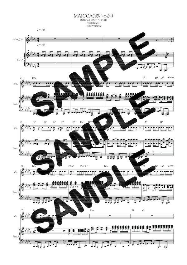 【ポイント10倍】【ダウンロード楽譜】 MAICCA(まいっか)/EAST END × YURI(ピアノ弾き語り譜 初級1)