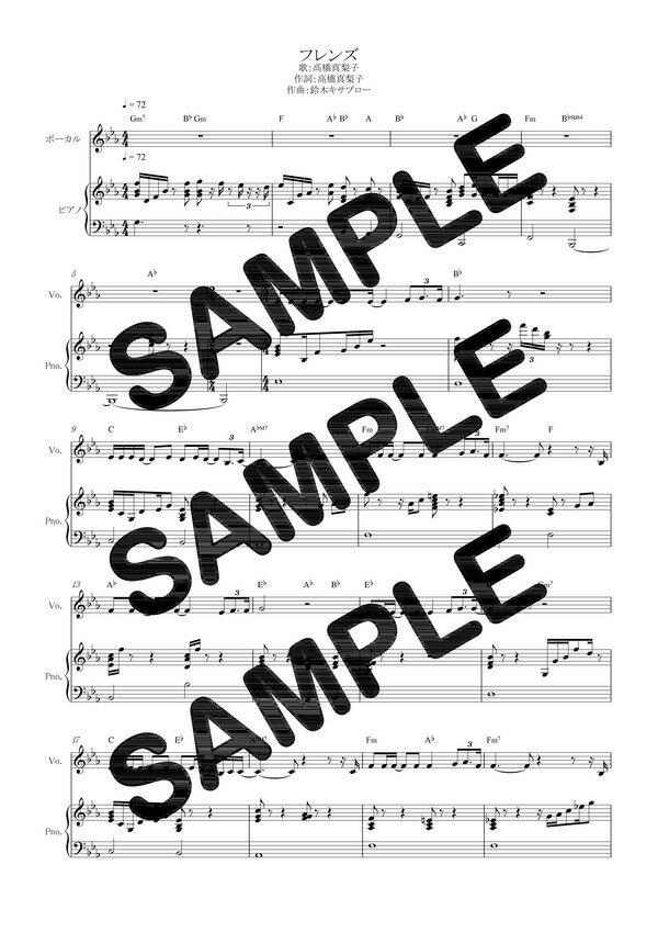 【ダウンロード楽譜】 フレンズ/高橋真梨子(ピアノ弾き語り譜 初級1)