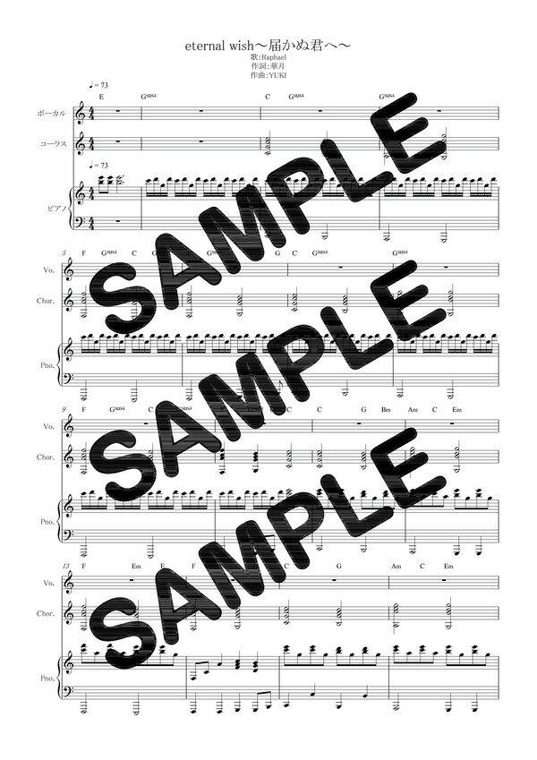 【ダウンロード楽譜】 eternal wish〜届かぬ君へ〜/Raphael(ピアノ弾き語り譜 初級1)