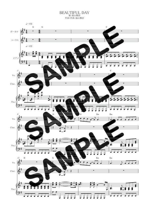 【ダウンロード楽譜】 BEAUTIFUL DAY/福山雅治(ピアノ弾き語り譜 初級2)
