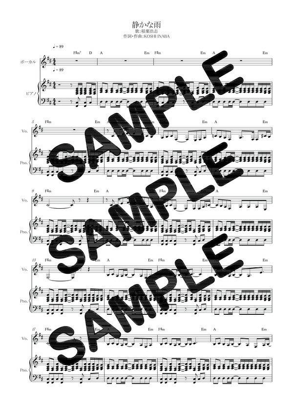 【ダウンロード楽譜】 静かな雨/稲葉浩志(ピアノ弾き語り譜 初級1)