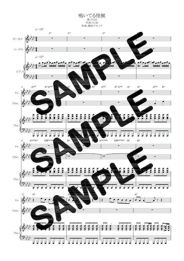 【ダウンロード楽譜】 鳴いてる怪獣/YUKI(ピアノ弾き語り譜 初級2)