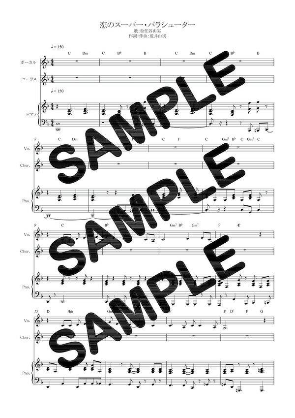 【ダウンロード楽譜】 恋のスーパー・パラシューター/松任谷由実(ピアノ弾き語り譜 初級2)