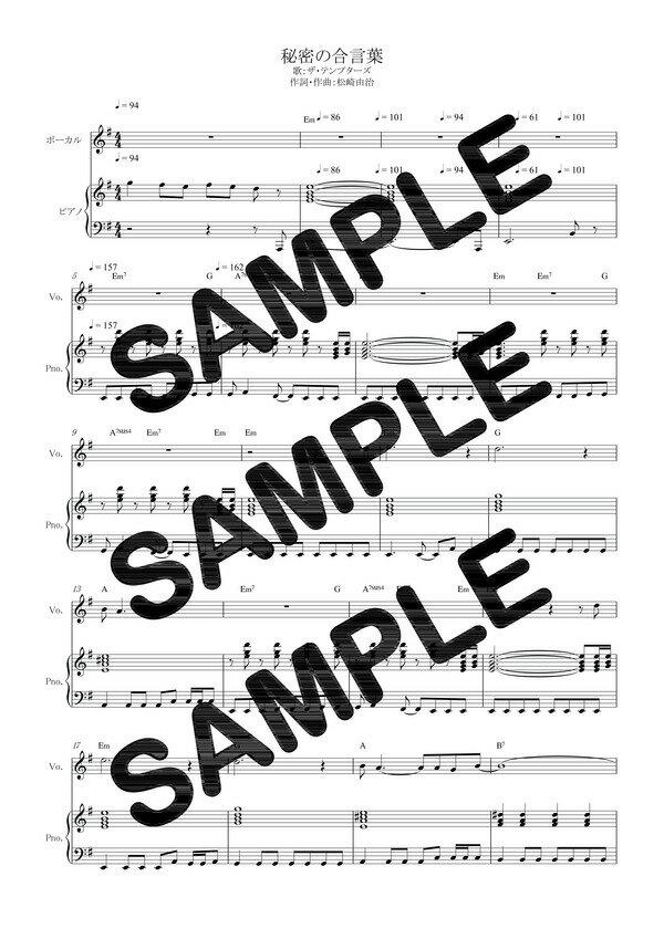 【ダウンロード楽譜】 秘密の合言葉/ザ・テンプターズ(ピアノ弾き語り譜 初級1)