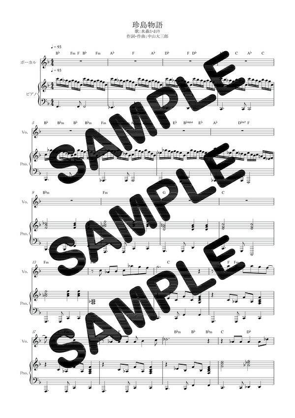 【ダウンロード楽譜】 珍島物語/水森かおり(ピアノ弾き語り譜 初級1)
