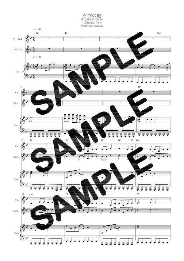【ポイント10倍】【ダウンロード楽譜】 夕立の庭/GARNET CROW(ピアノ弾き語り譜 初級1)