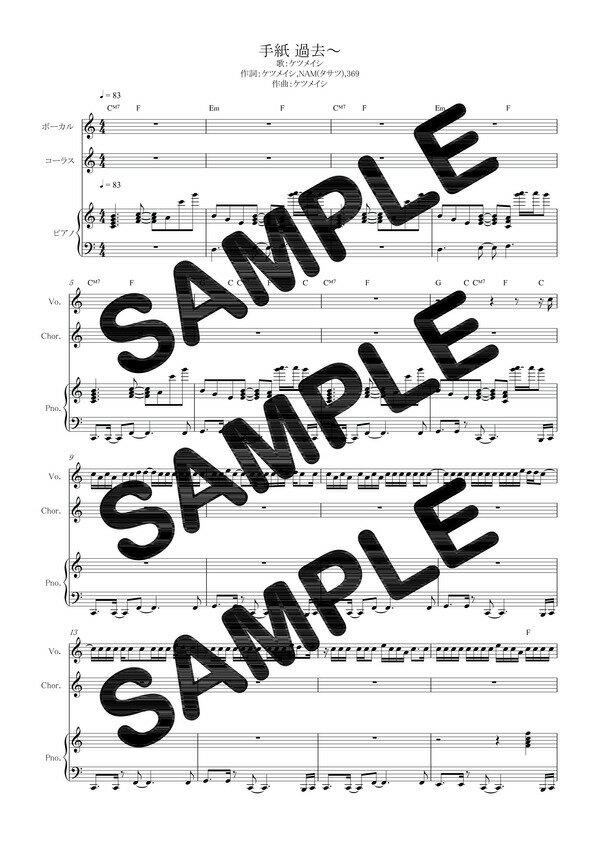 【ダウンロード楽譜】 手紙 過去〜/ケツメイシ(ピアノ弾き語り譜 初級1)