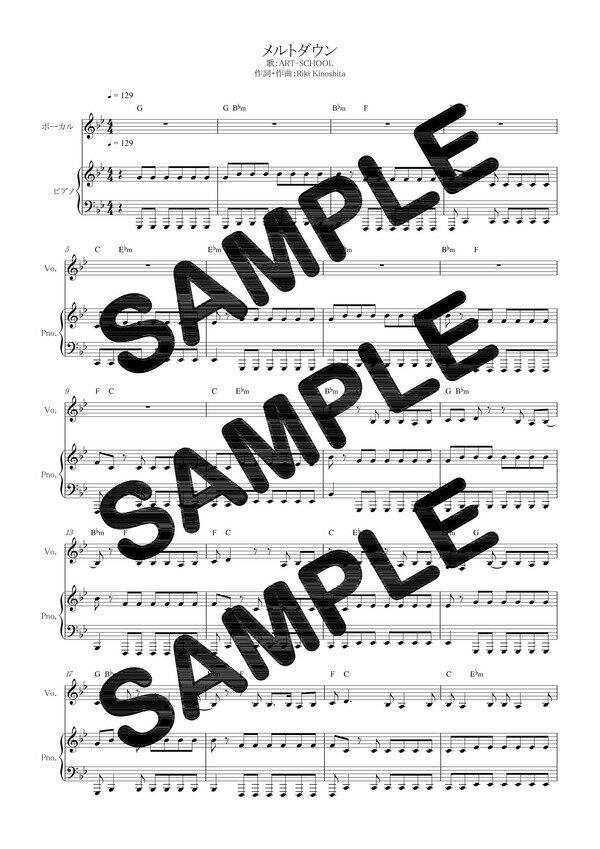 【ダウンロード楽譜】 メルトダウン/ART-SCHOOL(ピアノ弾き語り譜 初級2)