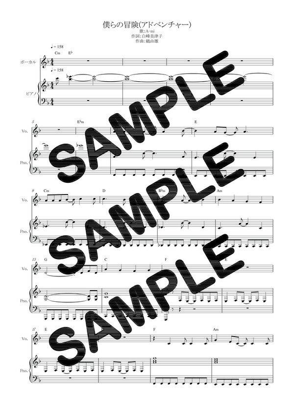 【ダウンロード楽譜】 僕らの冒険(アドベンチャー)/A-mi(ピアノ弾き語り譜 初級2)