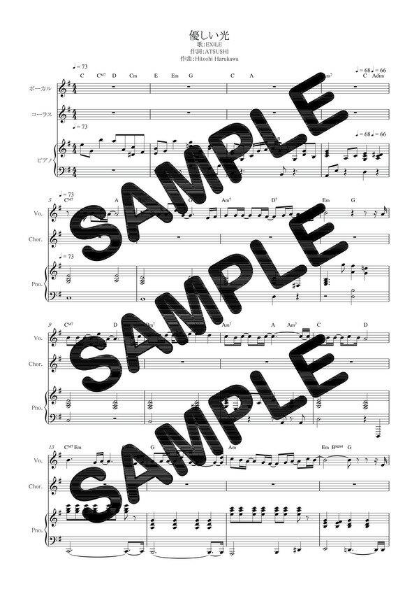 【ポイント10倍】【ダウンロード楽譜】 優しい光/EXILE(ピアノ弾き語り譜 初級1)