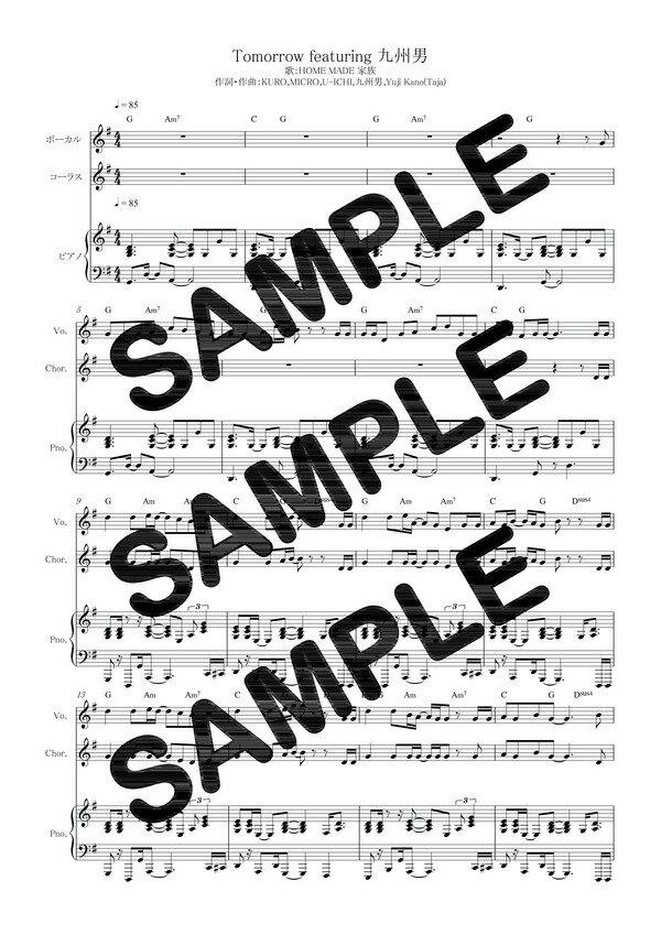 【ダウンロード楽譜】 Tomorrow featuring 九州男/HOME MADE 家族(ピアノ弾き語り譜 初級1)