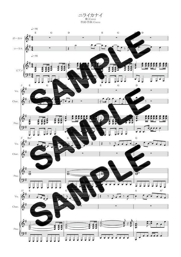 【ダウンロード楽譜】 ニライカナイ/Cocco(ピアノ弾き語り譜 初級1)