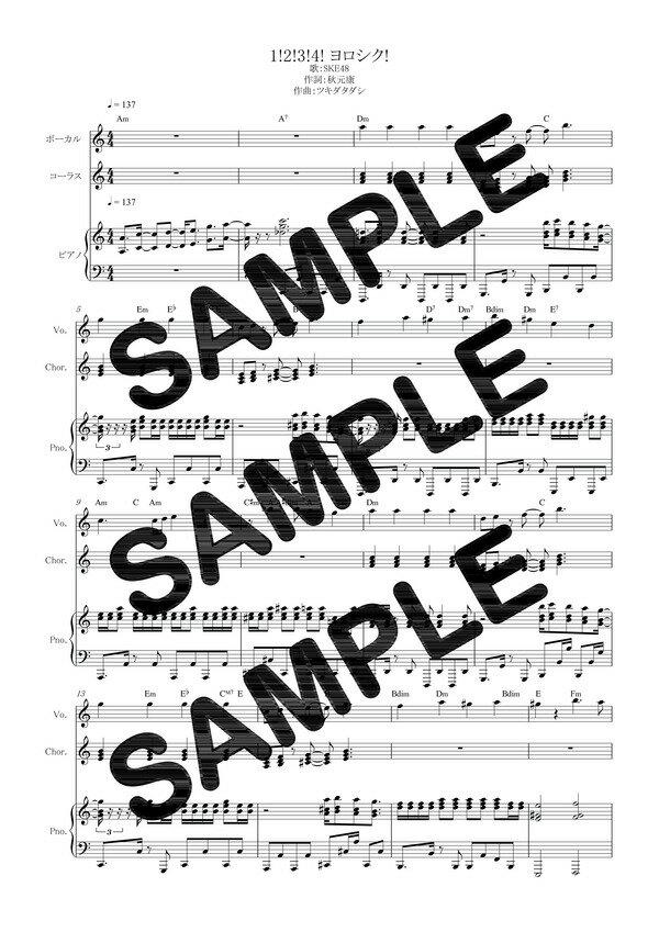 【ダウンロード楽譜】 1!2!3!4! ヨロシク!/SKE48(ピアノ弾き語り譜 初級2)