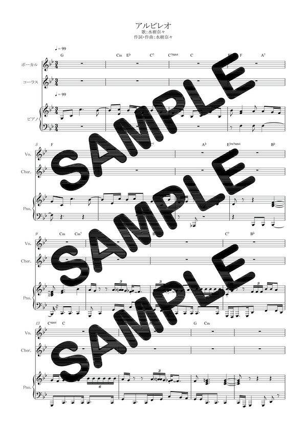 【ダウンロード楽譜】 アルビレオ/水樹奈々(ピアノ弾き語り譜 初級1)
