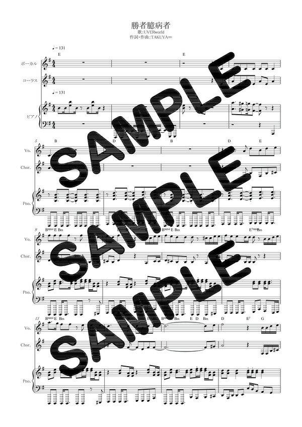 【ダウンロード楽譜】 勝者臆病者/UVERworld(ピアノ弾き語り譜 初級2)
