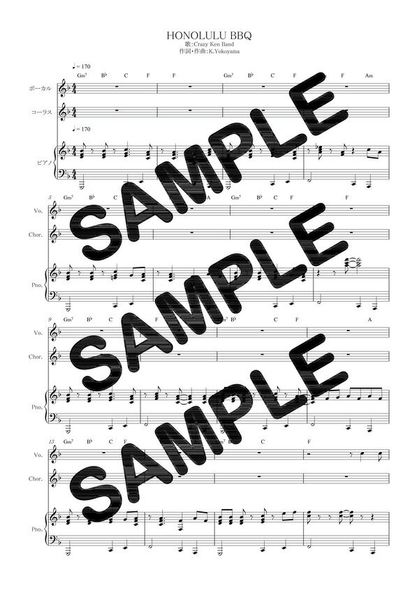 【ダウンロード楽譜】 HONOLULU BBQ/Crazy Ken Band(ピアノ弾き語り譜 初級2)