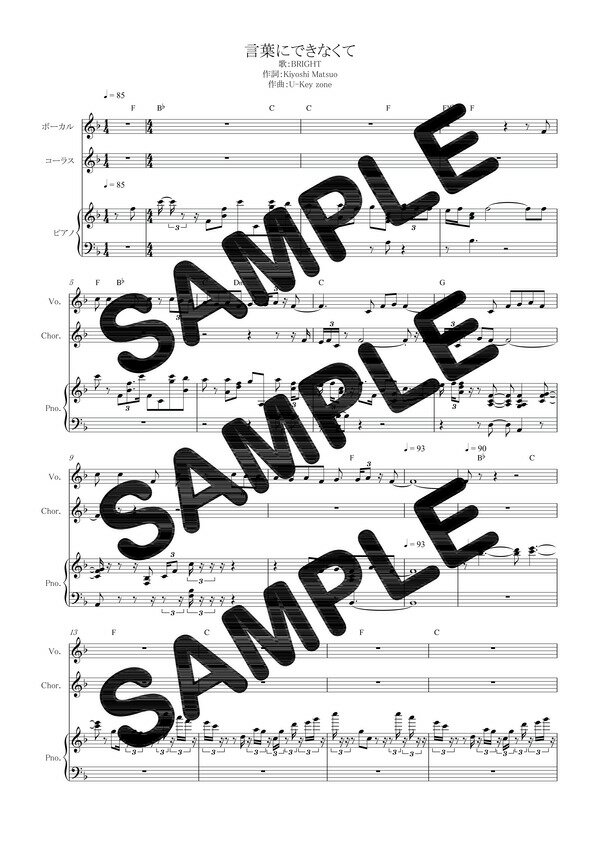 【ダウンロード楽譜】 言葉にできなくて/BRIGHT(ピアノ弾き語り譜 初級1)