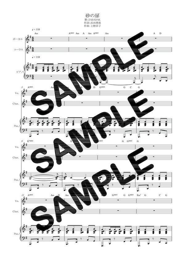 【ダウンロード楽譜】 砂の扉/ZABADAK(ピアノ弾き語り譜 初級1)