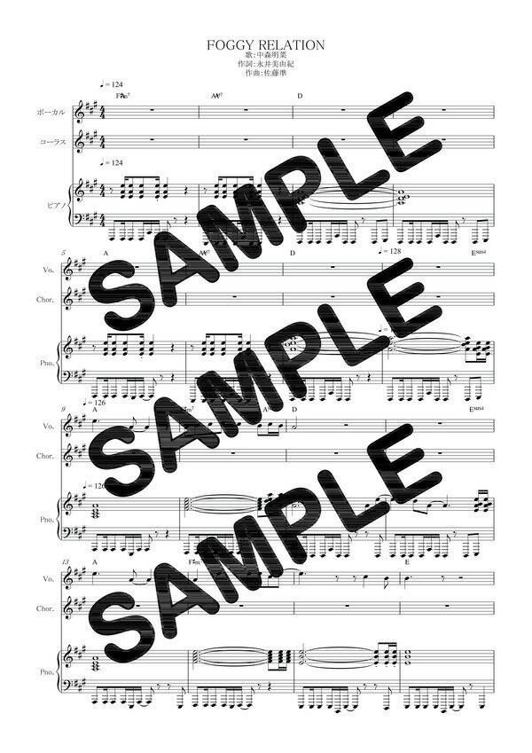 【ダウンロード楽譜】 FOGGY RELATION/中森明菜(ピアノ弾き語り譜 初級2)